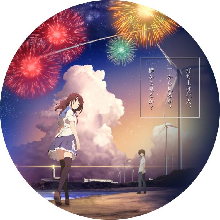 アニメ「打ち上げ花火、下から見るか?横から見るか?」のDVDラベルです