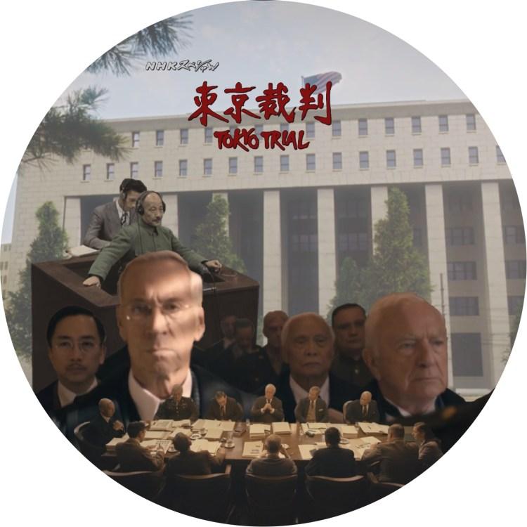 Nスペ「東京裁判」のDVDラベルです