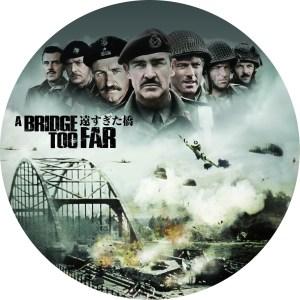 1977年公開の映画「遠すぎた橋」のDVDラベルです