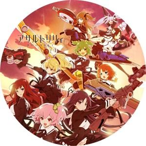 2020年秋アニメ「アサルトリリィ Bouquet」のDVDラベルです