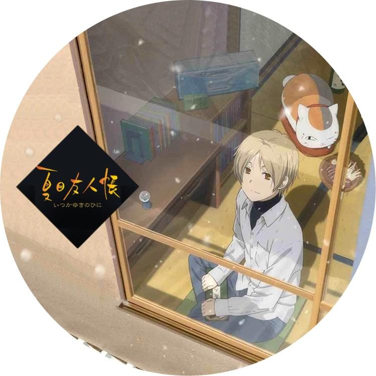 アニメ「OVA 夏目友人帳 いつかゆきのひに」のDVDラベルです