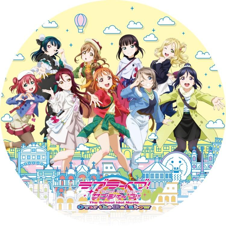 劇場版「ラブライブ!サンシャイン!! The School Idol Movie Over the Rainbow」のDVDラベルです