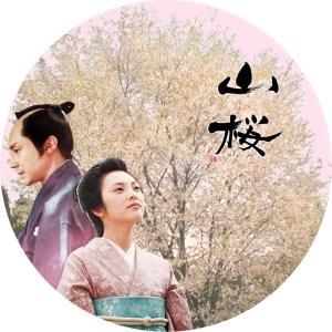 映画「山桜」のDVDラベルです