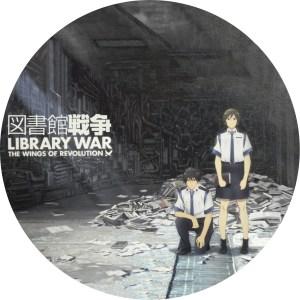 劇場版「図書館戦争 革命のつばさ(2)」のDVDラベルです