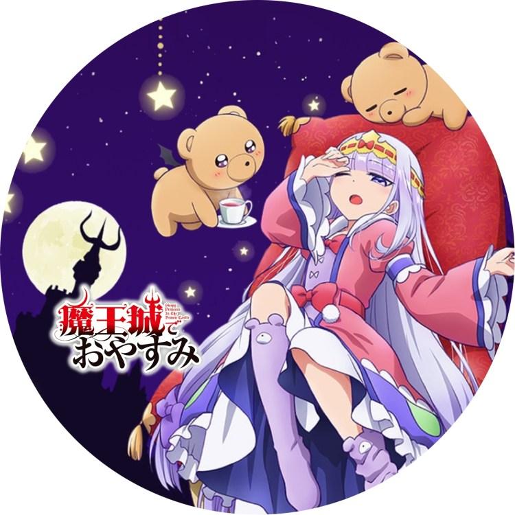 アニメ「魔王城でおやすみ」のDVDラベルです