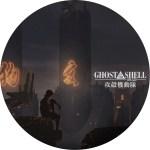 GHOST IN THE SHELL 攻殻機動隊2.0 (2) のDVDラベルです