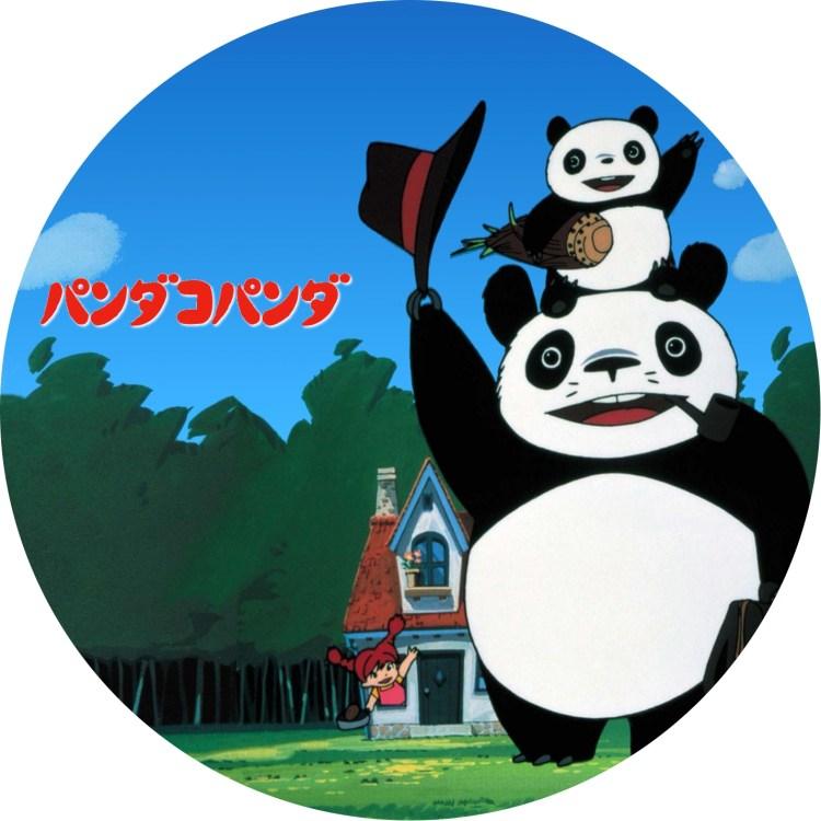 宮崎駿 高畑勲 パンダコパンダ DVDラベルです
