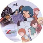 機動戦士ZガンダムⅡ 恋人たち DVDラベルです