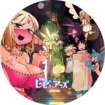 異種族レビュアーズ DVDラベル