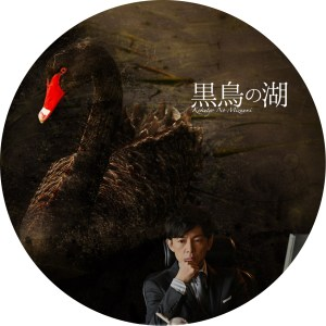 黒鳥の湖 DVDラベル