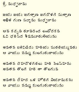 Madhwa Nama Telugu