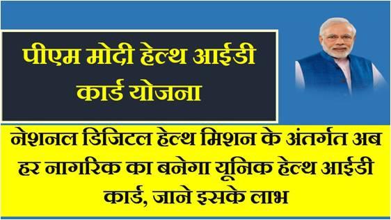 pradhan mantri health ID card in hindi