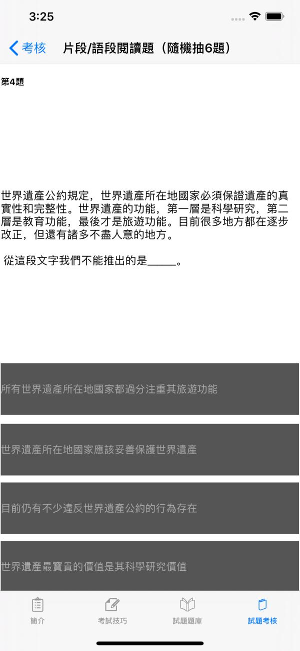 CRE中文運用