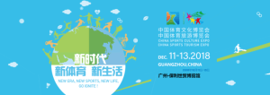 Highlight of 2018 China Sports Culture Expo & China Sports Tourism Expo