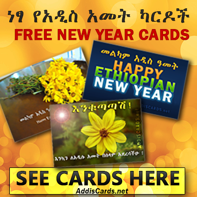 FREE ETHIOPIAN NEW YEAR CARDS