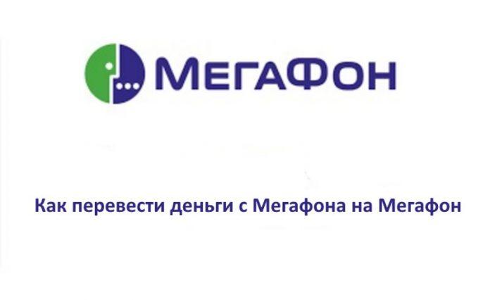 Как перевести деньги с Мегафона на Мегафон (МТС, Билайн, Карту)