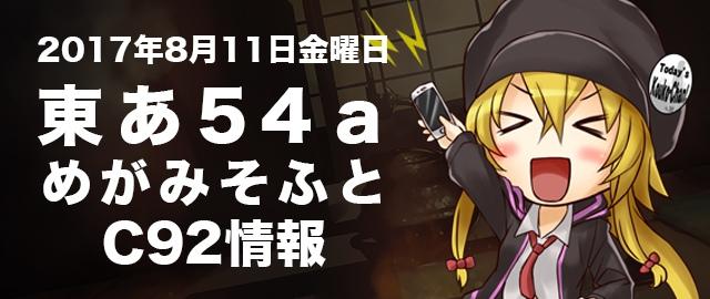 コミックマーケット92出店情報 東あ54a