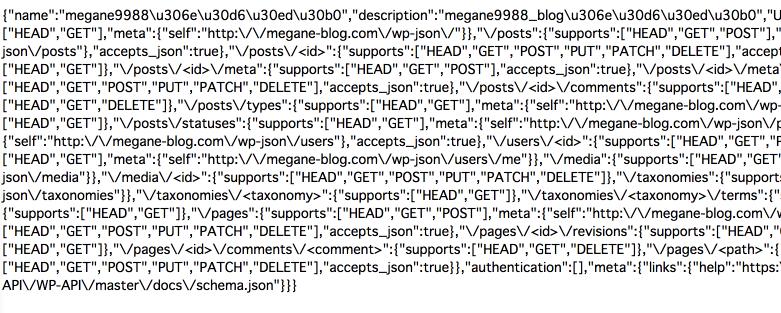 JSONのレスポンスのイメージ