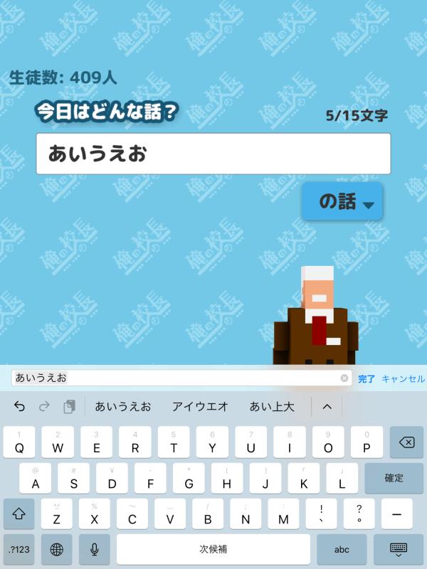 iPadソフトウェアキーボードの大文字表記画面
