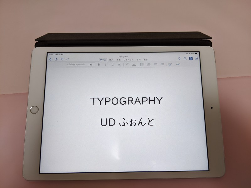 iPad TYPOGRAPHY UDふぉんと(UDフォント)