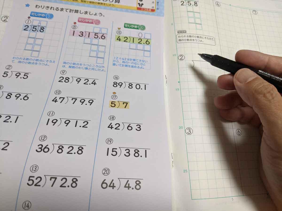 計算ドリルの転記