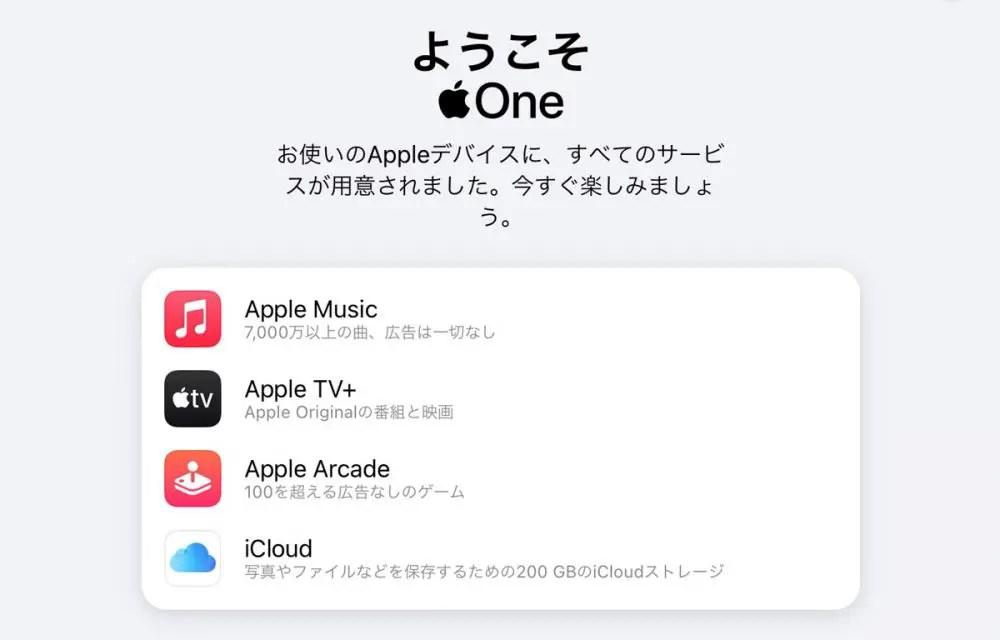 AppleOne登録完了画面