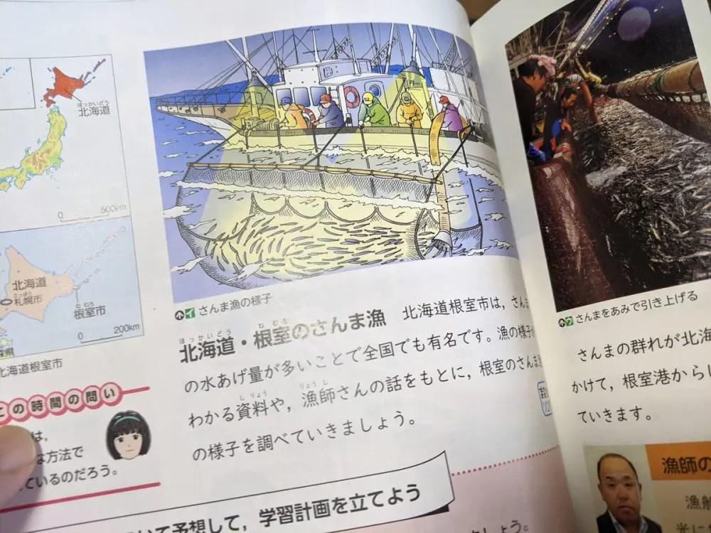 小5社会の教科書 さんま漁のページ