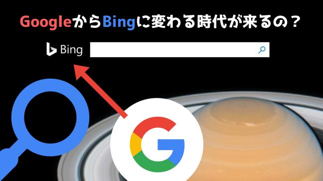 Bing SEO 検索 登録 ウェブマスターツール 対策 効果 違い Google 宇宙 矢印 虫眼鏡