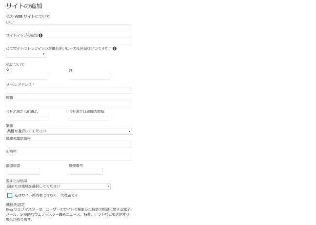 Bing SEO 検索 登録 ウェブマスターツール 対策 効果 違い Google 入力フォーム 白い背景でシンプル 名前やメールアドレス