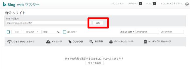 Bing SEO 検索 登録 ウェブマスターツール 対策 効果 違い Google サイトを追加画面 赤枠をクリック 自分のサイト