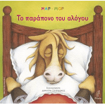 Greek ISBN 978-960-8294-33-2.