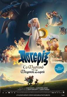 ASTERIX web poster with date – Megaplace
