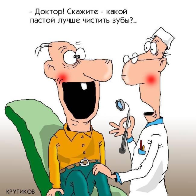 Приколы картинки про зубы, медиков открытки