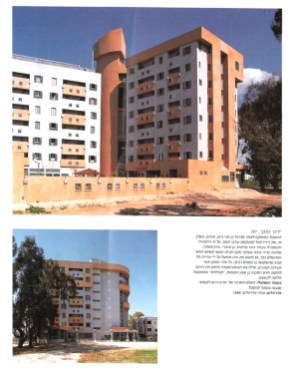 Rick Meghiddo, Ruth Meghiddo, Meghiddo Architects, www.architectureawareness.com , www.rick-RE.com , www.naturaltowergarden.com , Architecture of Israel, Housing for the Elderly, Jaffa, Tel Aviv, Israel