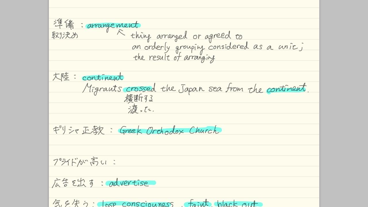 使える英単語帳