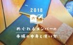 手帳の中身と使い方