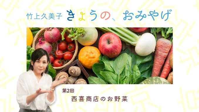 竹上久美子「きょうの、おみやげ」第2回~西喜商店のお野菜~
