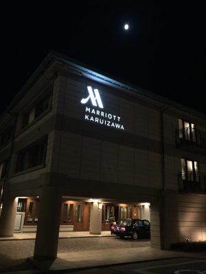 贅沢ステイ!軽井沢マリオット(旧ラフォーレ)に泊まるなら2016年12月28日までがおすすめな理由