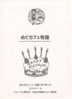 めぐカフェ物語(表)