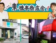 こちら 東橋本商店会 !【2018.8月号】