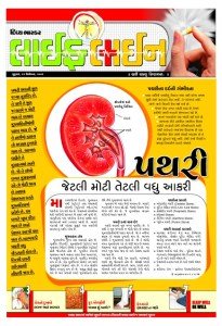 Information on kidney stone and precautionary measures