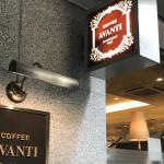 駅ナカでは老舗の隠れ家的な喫茶店、カフェテラス「アバンテ」