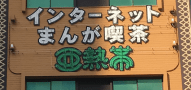 駅近の亜熱帯? インターネット・まんが喫茶「亜熱帯」名駅西椿店で、ネットやコミックを楽しみながら寛ごう