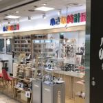 名古屋駅の中央コンコース直下「小さな時計屋」で、時計の電池交換や修理をお手軽に