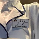 名駅のナナちゃん人形が、薬剤師ナナちゃんで白衣の天使に!(2018年10月)