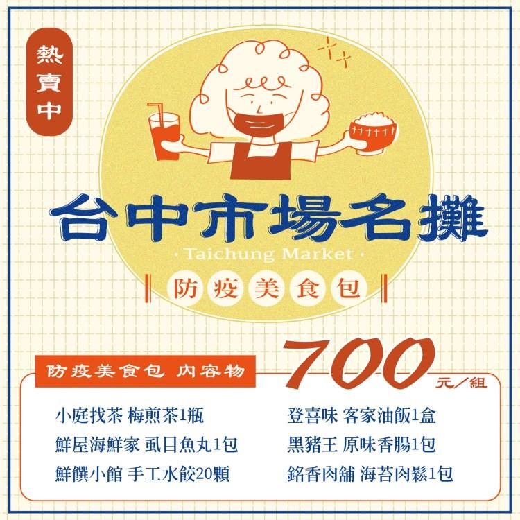 台中市場名攤防疫美食包