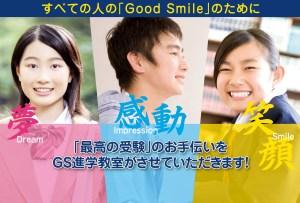 GS上画像