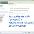 Как добавить сайт (ip-адрес) в исключения Kaspersky Security Center