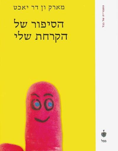 הסיפור של הקרחת שלי, ארנון גרונברג, הוצאת בבל, ידיעות ספרים, 2007. תרגום: אילנה ברנשטיין