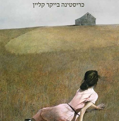 הנערה בציור / כריסטינה בייקר קליין